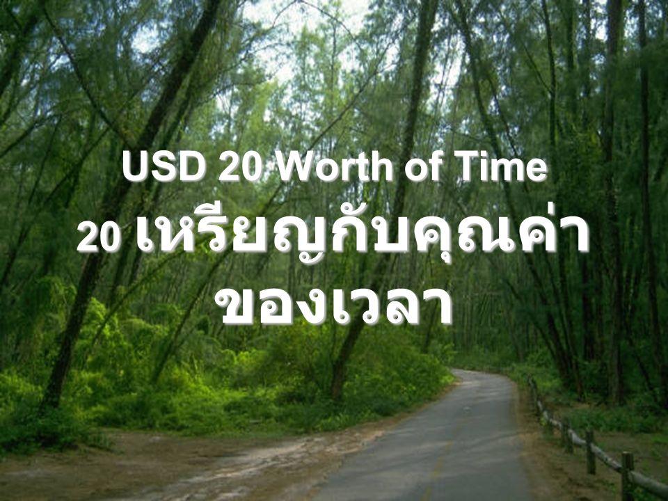 USD 20 Worth of Time 20 เหรียญกับคุณค่า ของเวลา