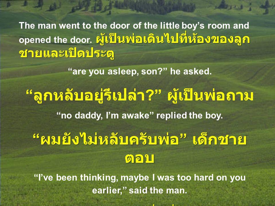 ผู้เป็นพ่อเดินไปที่ห้องของลูก ชายและเปิดประตู The man went to the door of the little boy's room and opened the door.