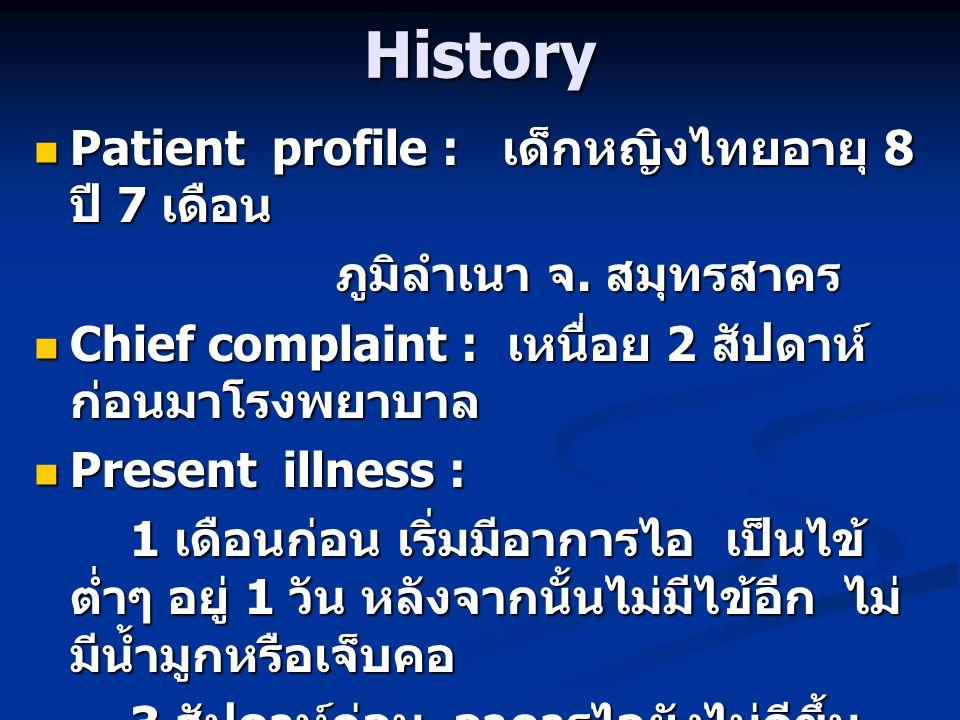 History  Patient profile : เด็กหญิงไทยอายุ 8 ปี 7 เดือน ภูมิลำเนา จ.