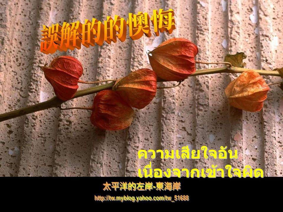 แบ่งปันเป็นความสุขอย่างหนึ่ง ผู้ที่รู้จัก แบ่งปันคือผู้ที่สุขีที่สุด File courtesy= Thai version=