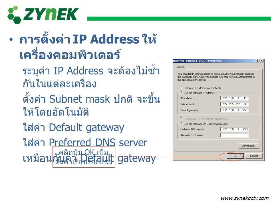 www.zynekcctv.com • การตั้งค่า IP Address ให้ เครื่องคอมพิวเตอร์ ระบุค่า IP Address จะต้องไม่ซ้ำ กันในแต่ละเครื่อง ตั้งค่า Subnet mask ปกติ จะขึ้น ให้