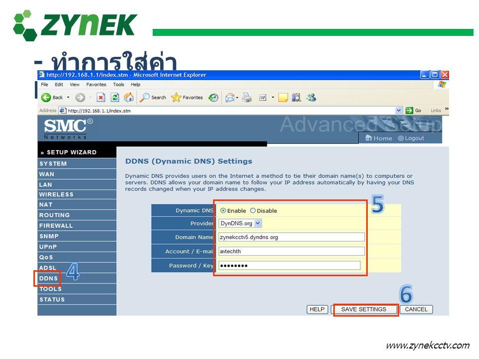 www.zynekcctv.com - ทำการใส่ค่า DDNS