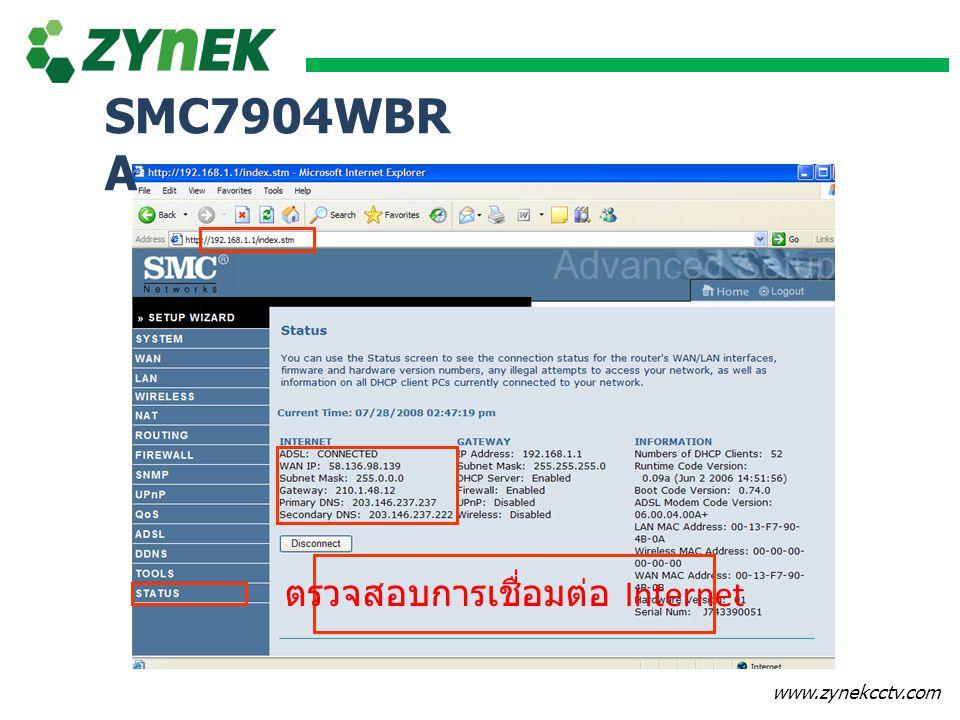 www.zynekcctv.com ตรวจสอบการเชื่อมต่อ Internet SMC7904WBR A