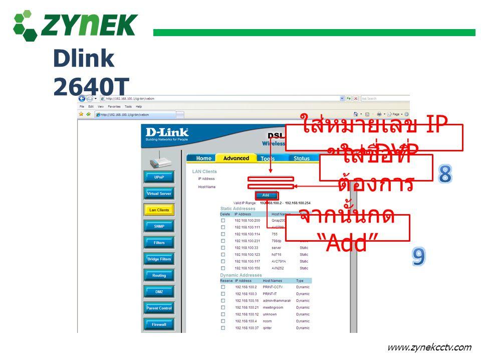 "www.zynekcctv.com ใส่หมายเลข IP ของ DVR ใส่ชื่อที่ ต้องการ จากนั้นกด ""Add"" Dlink 2640T"