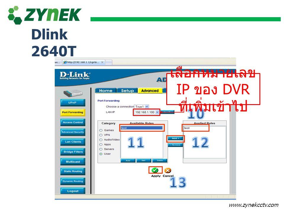 www.zynekcctv.com เลือกหมายเลข IP ของ DVR ที่เพิ่มเข้าไป Dlink 2640T
