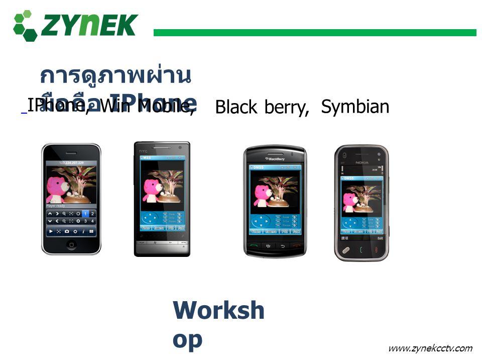 www.zynekcctv.com การดูภาพผ่าน มือถือ IPhone IPhone, Win Mobile, Black berry, Symbian Worksh op