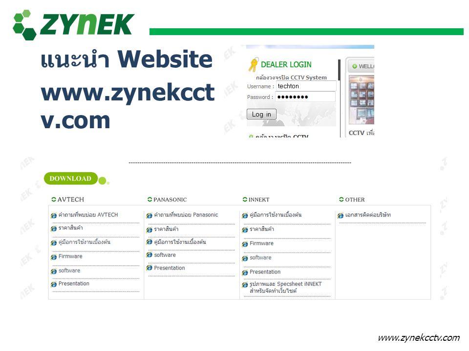 www.zynekcctv.com แนะนำ Website www.zynekcct v.com