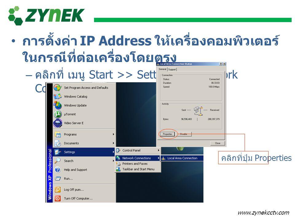 www.zynekcctv.com 8 • การตั้งค่า IP Address ให้เครื่องคอมพิวเตอร์ ในกรณีที่ต่อเครื่องโดยตรง – คลิกที่ เมนู Start >> Setting >> Network Connection >> L