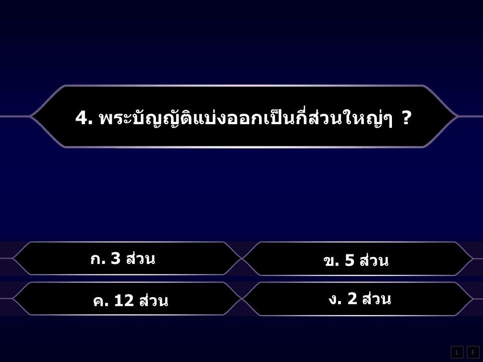 4. พระบัญญัติแบ่งออกเป็นกี่ส่วนใหญ่ๆ ? LF ก. 3 ส่วน ข. 5 ส่วน ค. 12 ส่วน ง. 2 ส่วน