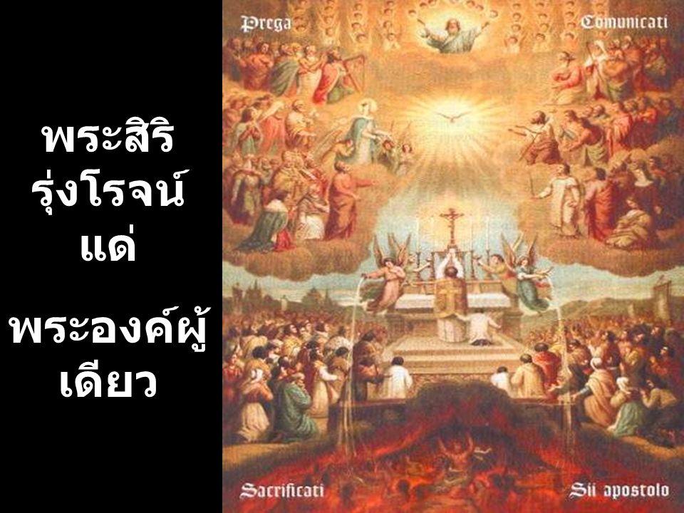 พระสิริ รุ่งโรจน์ แด่ พระองค์ผู้ เดียว