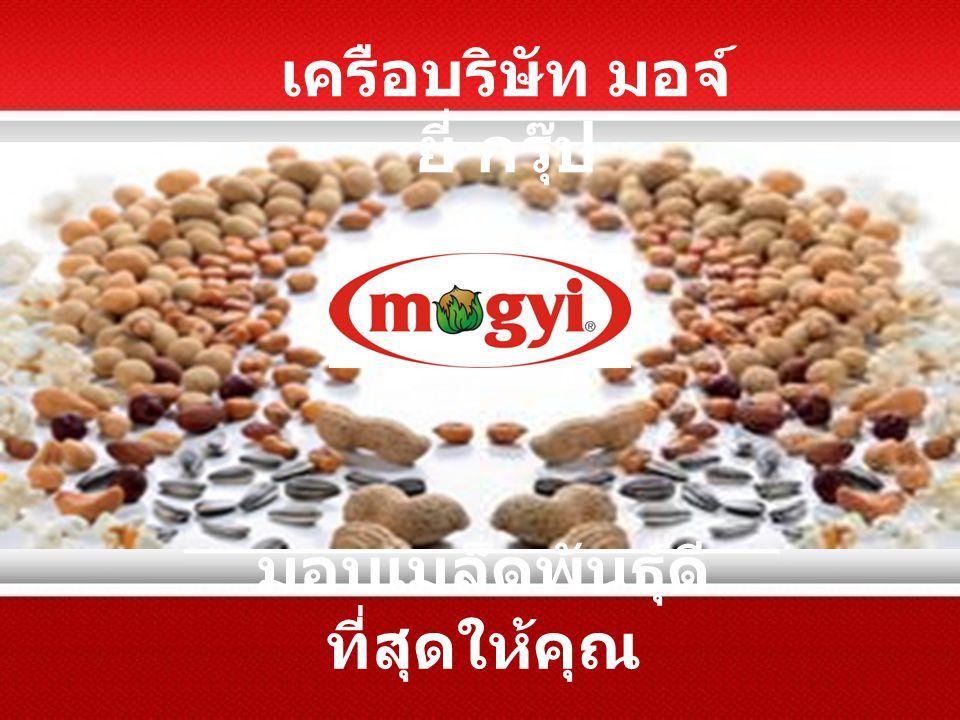 เครือบริษัท มอจ์ ยี่ กรุ๊ป มอบเมล็ดพันธุ์ดี ที่สุดให้คุณ