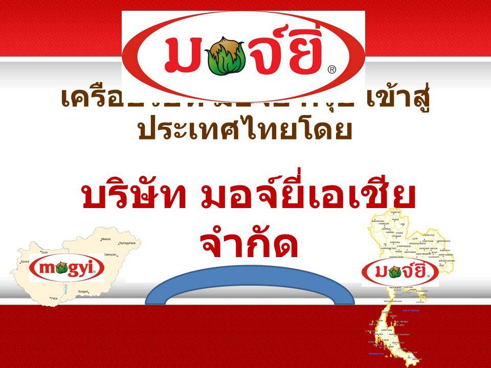 บริษัท มอจ์ยี่เอเชีย จำกัด เครือบริษัท มอจ์ยี่ กรุ๊ป เข้าสู่ ประเทศไทยโดย