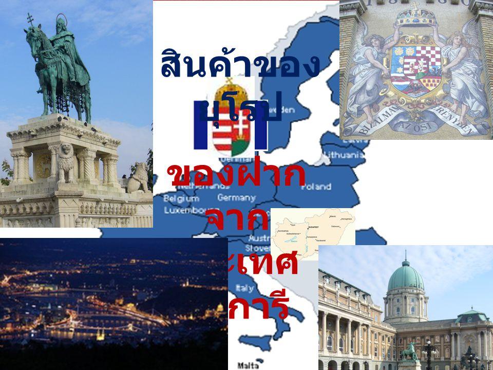 ของฝาก จาก ประเทศ ฮังการี สินค้าของ ยุโรป