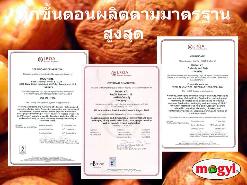 บริษัท มอจ์ยี่เอเชีย จำกัด เมล็ดข้าวโพดดิบสำหรับไมโครเวฟ 3*100 กรัม รส ซีส ชนิด เค็ม รส เนย น้ำหนักสุทธิ 3*100 กรัม การบรรจุ 12 กล่อง / แพ็ค อายุการเก็บรักษา 18 เดือน