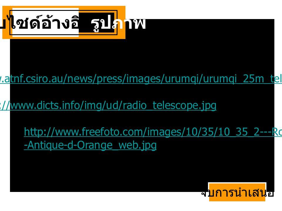 http://www.atnf.csiro.au/news/press/images/urumqi/urumqi_25m_telescope.jpg http://www.dicts.info/img/ud/radio_telescope.jpg http://www.freefoto.com/im