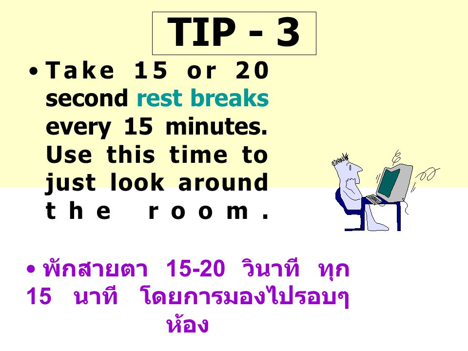 TIP - 3 •Take 15 or 20 second rest breaks every 15 minutes.