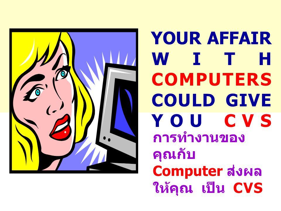 YOUR AFFAIR WITH COMPUTERS COULD GIVE YOU CVS การทำงานของ คุณกับ Computer ส่งผล ให้คุณ เป็น CVS