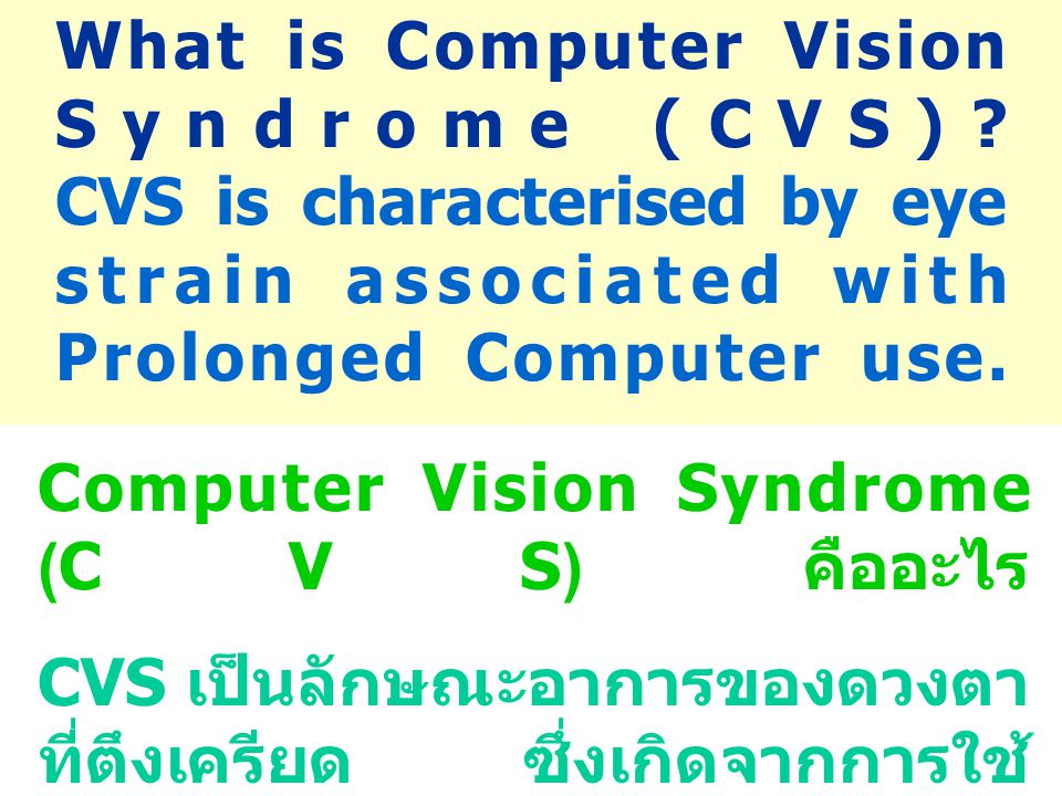 What is Computer Vision Syndrome (CVS)? CVS is characterised by eye strain associated with Prolonged Computer use. Computer Vision Syndrome (CVS) คืออ