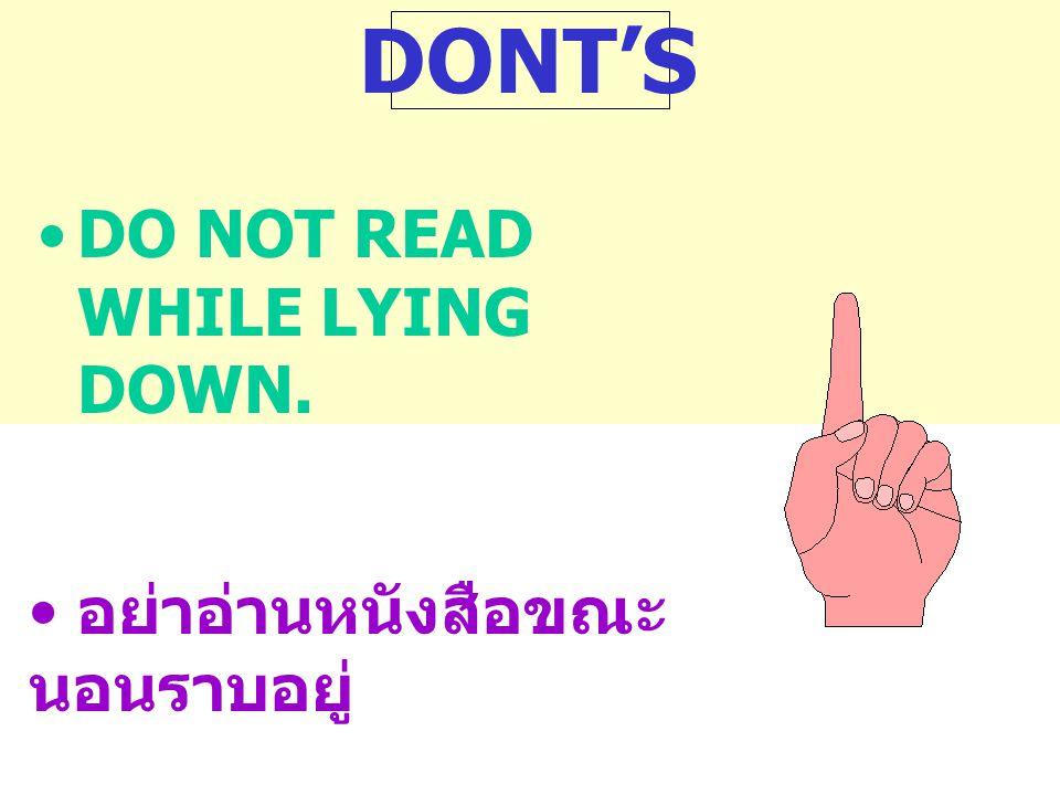 DONT'S •DO NOT READ WHILE LYING DOWN. • อย่าอ่านหนังสือขณะ นอนราบอยู่