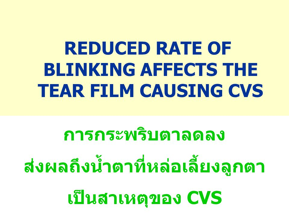 REDUCED RATE OF BLINKING AFFECTS THE TEAR FILM CAUSING CVS การกระพริบตาลดลง ส่งผลถึงน้ำตาที่หล่อเลี้ยงลูกตา เป็นสาเหตุของ CVS