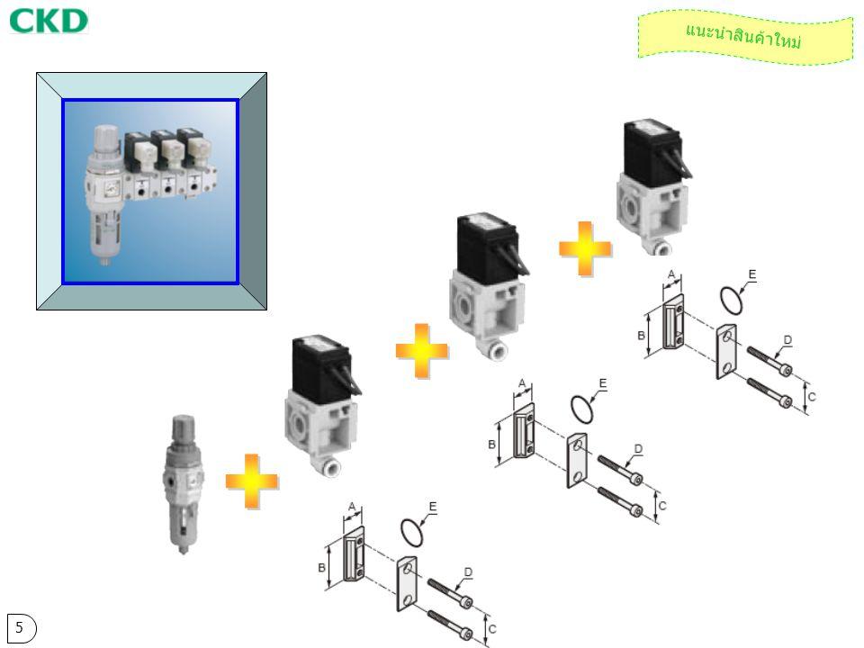 รุ่นที่ยกเลิกการผลิต - Electro pneumatic regulator ER100 Series - Electro pneumatic regulator ER300 Series เหตุผลในการยกเลิกการผลิต ขอยกเลิกการผลิตเนื่องจากต้องการผลิตโมเดลใหม่เพื่อให้การใช้งาน มีความครอบคลุมและสามารถรองรับการใช้งานของลูกค้าได้มาก ยิ่งขึ้นกว่าเดิม กำหนดการยกเลิกการผลิต วันที่ 31 สิงหาคม 2551 รุ่นใหม่ที่ผลิตทดแทน - Electro pneumatic regulator EV Series - Digital regulator EVD Series แจ้งยกเลิกการผลิต Electro pneumatic regulator ER Series 6 กระจายข่าว สนใจ !!.