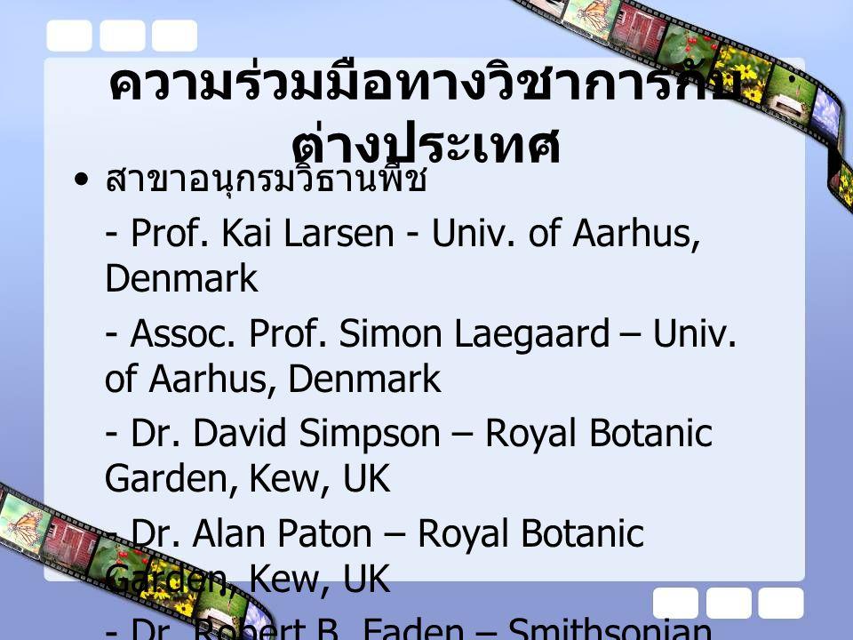 ความร่วมมือทางวิชาการกับ ต่างประเทศ • สาขาอนุกรมวิธานพืช - Prof.