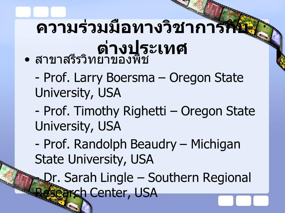 ความร่วมมือทางวิชาการกับ ต่างประเทศ • สาขาสรีรวิทยาของพืช - Prof.