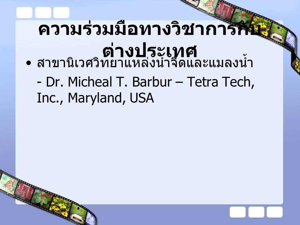 ความร่วมมือทางวิชาการกับ ต่างประเทศ • สาขานิเวศวิทยาแหล่งน้ำจืดและแมลงน้ำ - Dr.