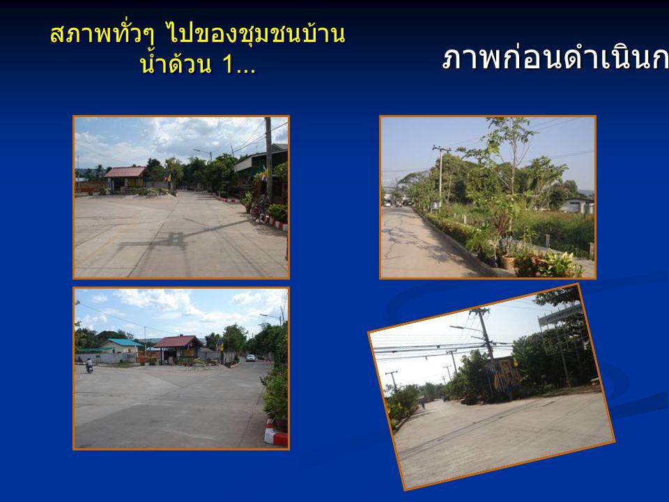 สภาพทั่วๆ ไปของชุมชนบ้าน น้ำด้วน 1... ภาพก่อนดำเนินการ