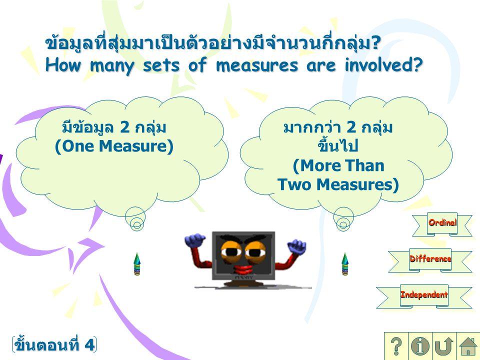 ข้อมูลที่สุ่มมาเป็นตัวอย่างมีจำนวนกี่กลุ่ม ? How many sets of measures are involved? มีข้อมูล 1 กลุ่ม (One Measure) มีข้อมูล 2 กลุ่ม หรือมากกว่า 2 กลุ