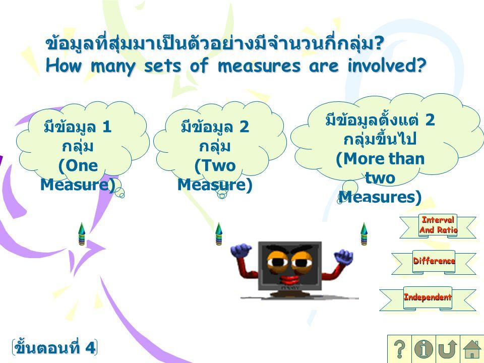 ข้อมูลที่สุ่มมาเป็นตัวอย่างมีจำนวนกี่กลุ่ม ? How many sets of measures are involved? ขั้นตอนที่ 4 OrdinalOrdinal มากกว่า 2 กลุ่ม ขึ้นไป (More Than Two