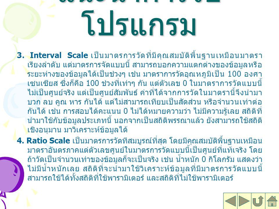 มาตรวัดของข้อมูล 1. Nominal Scale เป็นมาตรการวัดขั้นพื้นฐาน โดยแบ่งข้อมูลออกเป็นกลุ่ม ๆ ที่ เพียงแต่จัดประเภท โดยยังไม่มีการจัดลำดับจึงเป็นการกำหนดชื่