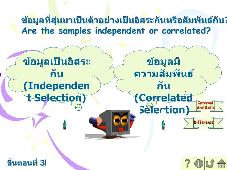 ข้อมูลที่สุ่มมาเป็นตัวอย่างเป็นอิสระกันหรือสัมพันธ์กัน ? Are the samples independent or correlated? ขั้นตอนที่ 3 DifferenceDifference OrdinalOrdinal ข