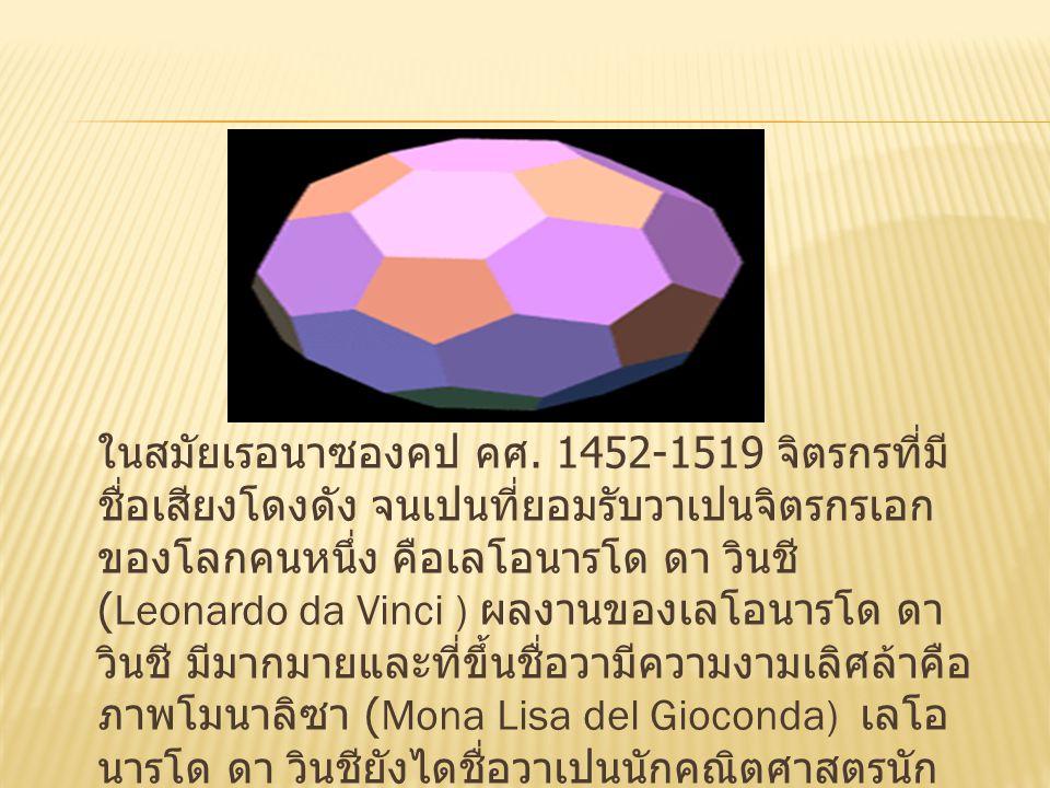 ศิลปะแบบ L-system หรือบางครั้งอาจเรียกวา L-Art เปนผลงานของจิตรกร Aristid Lindenmayer เมื่อป คศ 1968 L-system หมายถึงการพัฒนาของเซล จําลองตาง ๆ ดวยสัญลักษณ เชนขบวนการทาง ชีววิทยาจําลองการเจริญเติบโตของพืช และเซลของ พืชนั้นจะมีการแบงแยกเซลใหยอยลงไปอีก ขบวนการนี้จะใชรูปแบบของคณิตศาสตร และ โปรแกรมทางคอมพิวเตอรพัฒนาใหเกิดภาพที่ สวยงาม