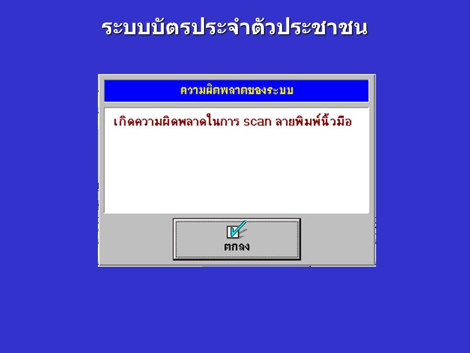 ระบบบัตรประจำตัวประชาชน โครงการขยายการจัดทำบัตรประจำตัว ประชาชนแบบใหม่ 1.