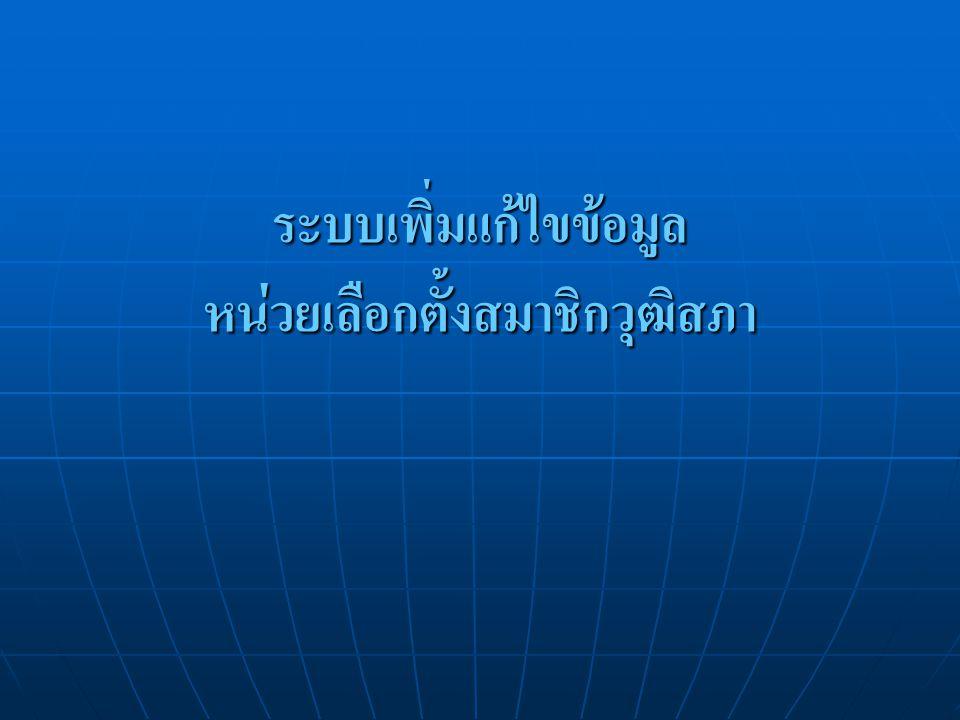 การเข้าสู่ระบบเพิ่มแก้ไขข้อมูลหน่วยเลือกตั้งสมาชิกวุฒิสภา 1.
