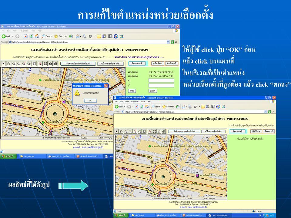 ให้ผู้ใช้ click ปุ่ม OK ก่อน แล้ว click บนแผนที่ ในบริเวณที่เป็นตำแหน่ง หน่วยเลือกตั้งที่ถูกต้อง แล้ว click ตกลง ผลลัพธ์ที่ได้ดังรูป