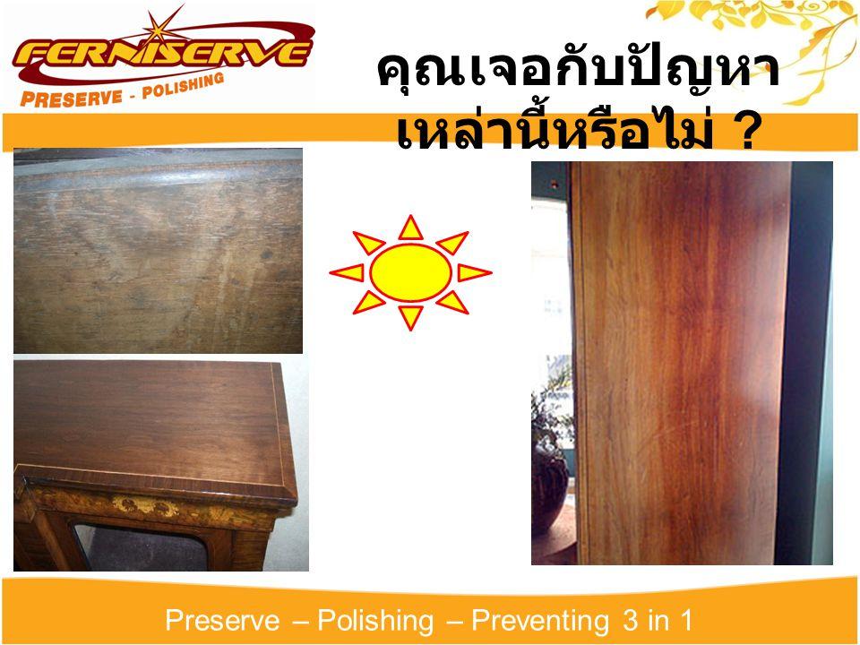 Preserve – Polishing – Preventing 3 in 1 ถ้าลูกค้าเห็นละ !!