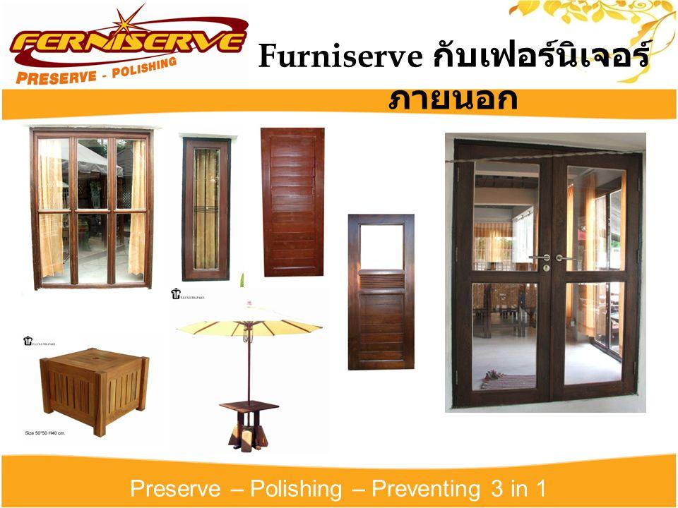 Preserve – Polishing – Preventing 3 in 1 Furniserve กับเฟอร์นิเจอร์ ภายนอก