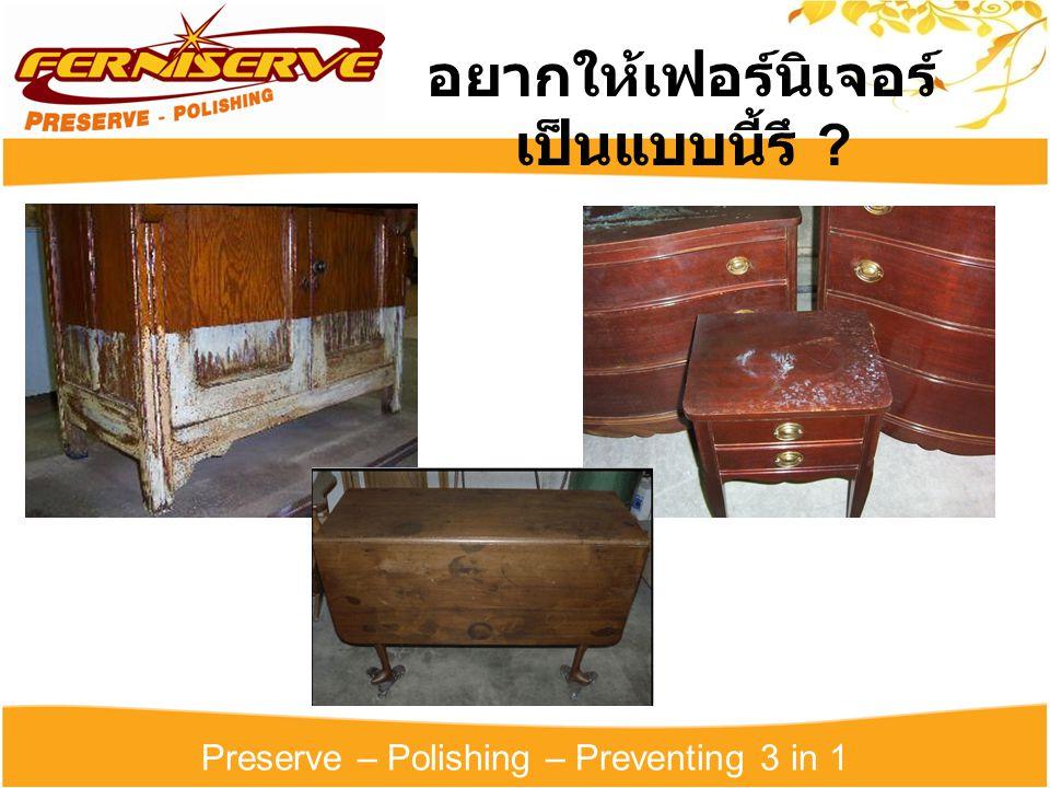 Preserve – Polishing – Preventing 3 in 1 อยากให้เฟอร์นิเจอร์ เป็นแบบนี้รึ ?
