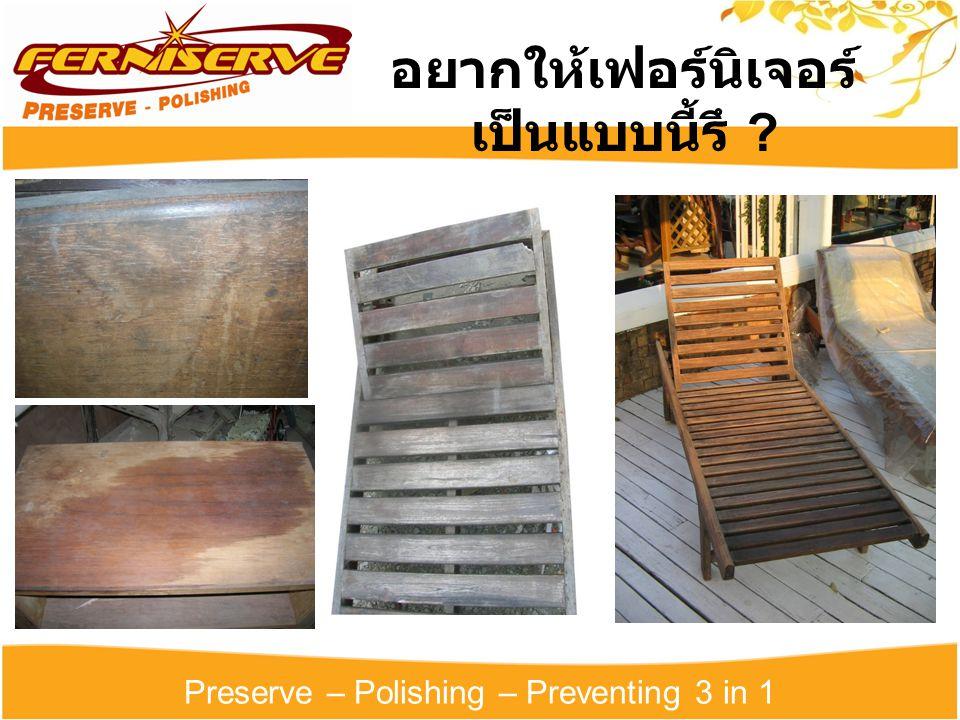 Preserve – Polishing – Preventing 3 in 1 Furniserve Shining wax สำหรับเฟอร์นิเจอร์ภายใน อาคาร ขอแนะนำ...