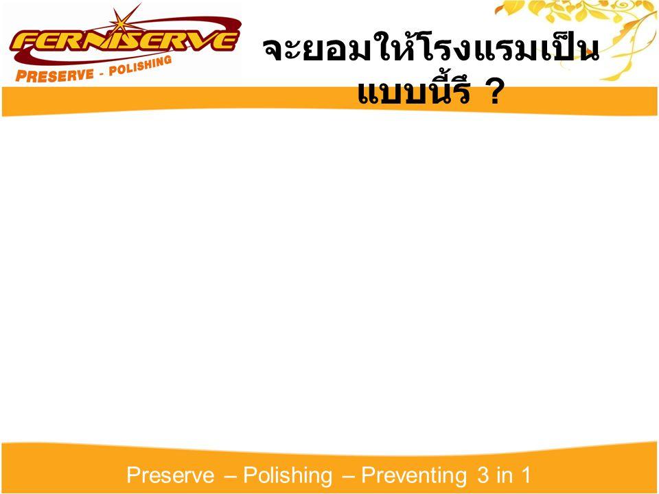 Preserve – Polishing – Preventing 3 in 1 อยากให้พวกนี้เป็นแขกใน อาคารหรือ บนเฟอร์นิเจอร์ของท่าน หรือไม่ !!