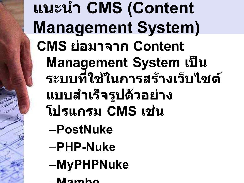 แนะนำ CMS (Content Management System) CMS ย่อมาจาก Content Management System เป็น ระบบที่ใช้ในการสร้างเว็บไซต์ แบบสำเร็จรูปตัวอย่าง โปรแกรม CMS เช่น –