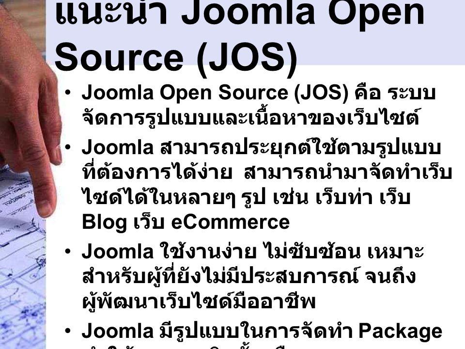 แนะนำ Joomla Open Source (JOS) •Joomla Open Source (JOS) คือ ระบบ จัดการรูปแบบและเนื้อหาของเว็บไซต์ •Joomla สามารถประยุกต์ใช้ตามรูปแบบ ที่ต้องการได้ง่