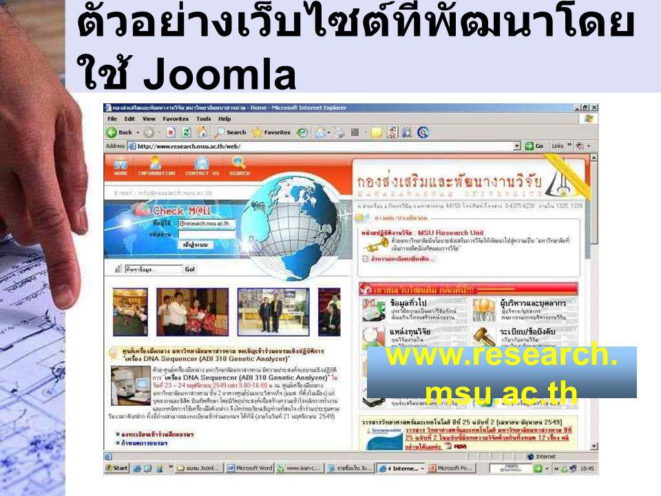 ตัวอย่างเว็บไซต์ที่พัฒนาโดย ใช้ Joomla www.research. msu.ac.th