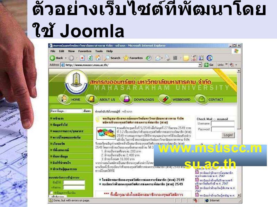 ตัวอย่างเว็บไซต์ที่พัฒนาโดย ใช้ Joomla www.msuscc.m su.ac.th