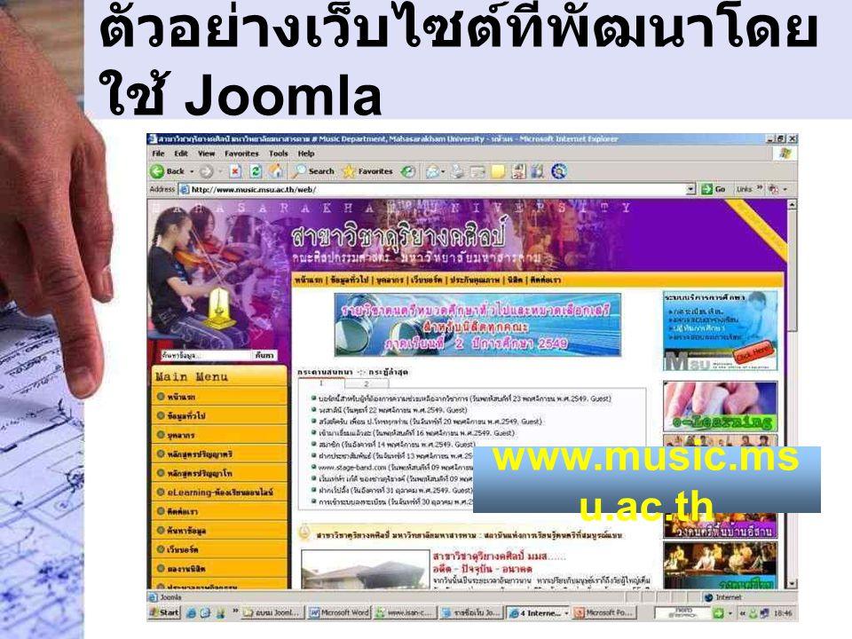 ตัวอย่างเว็บไซต์ที่พัฒนาโดย ใช้ Joomla www.music.ms u.ac.th