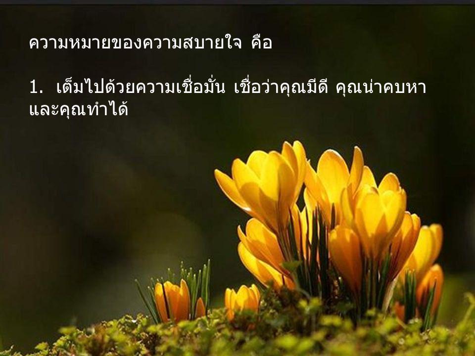 คนที่มีความสุขที่สุดในโลกไม่ใช่คนที่ร่ำรวย คนที่มีความสุขที่สุดในโลกไม่ใช่คนที่ประสบความสำเร็จ แต่คนที่มีความสุขที่สุดในโลกคือ คนที่มีความสบายใจเท่า น
