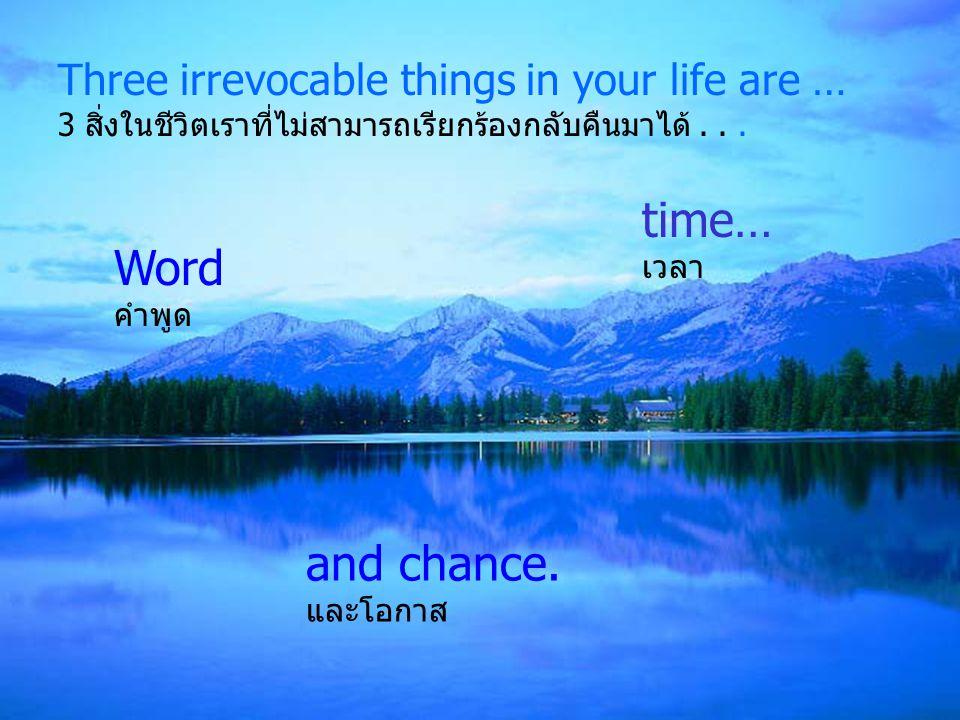 Three irrevocable things in your life are … 3 สิ่งในชีวิตเราที่ไม่สามารถเรียกร้องกลับคืนมาได้...