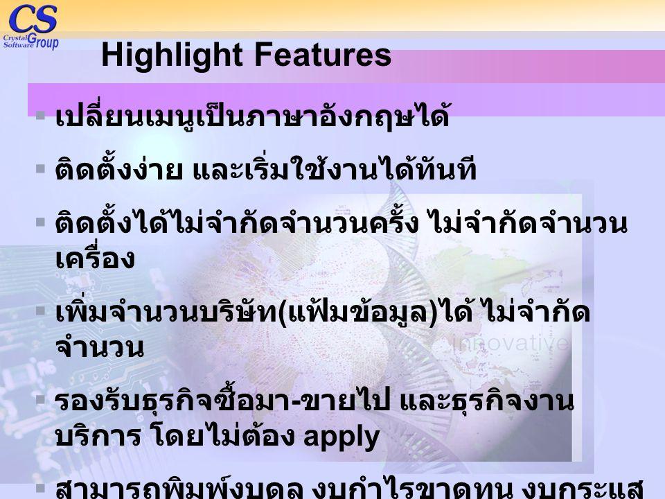 Highlight Features  เปลี่ยนเมนูเป็นภาษาอังกฤษได้  ติดตั้งง่าย และเริ่มใช้งานได้ทันที  ติดตั้งได้ไม่จำกัดจำนวนครั้ง ไม่จำกัดจำนวน เครื่อง  เพิ่มจำน